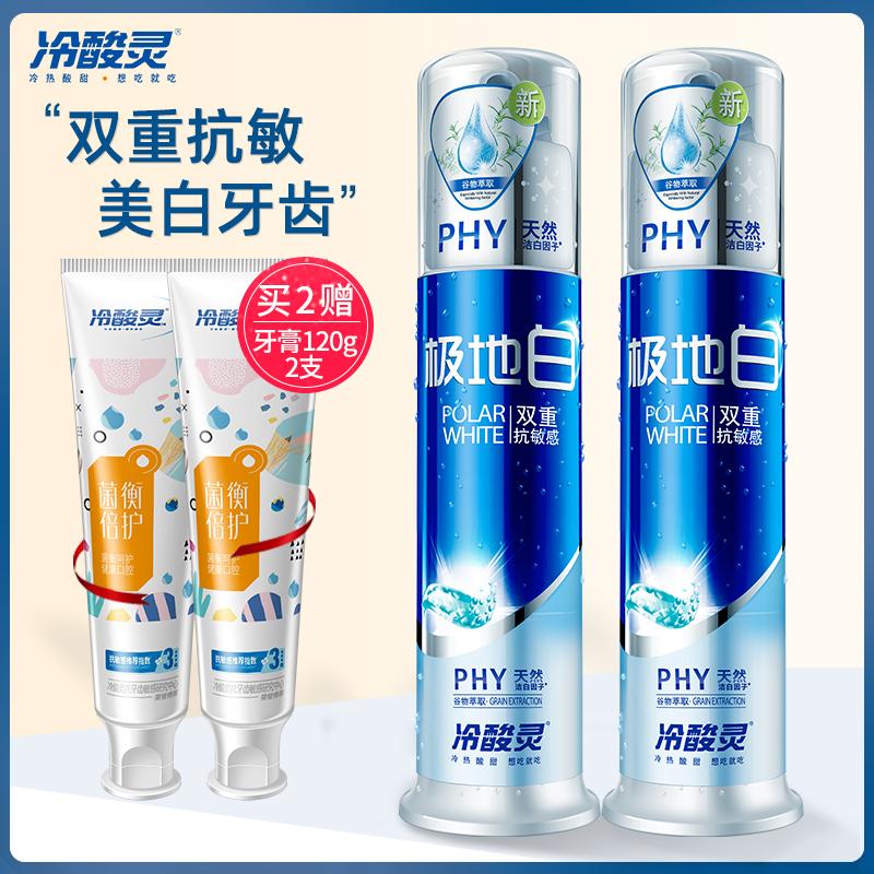 冷酸灵 极地白 直立泵式按压抗敏感牙膏 130gx2支 34.8元包邮 送菌衡倍护牙膏120gx2支