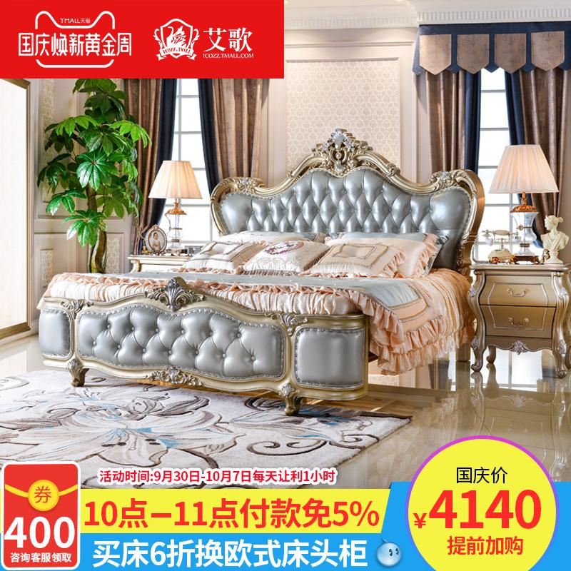 特價艾歌豪華實木床歐式床雙人床1.8米臥室頭層真皮床雕花床X02