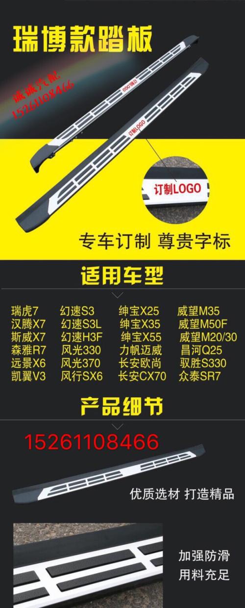 пороги Lifan  X60 X80 4S