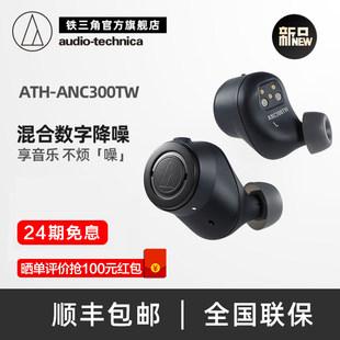 Audio Technica/ железо треугольник  ATH-ANC300TW господь шаг подавление шума действительно беспроводной ухо машинально
