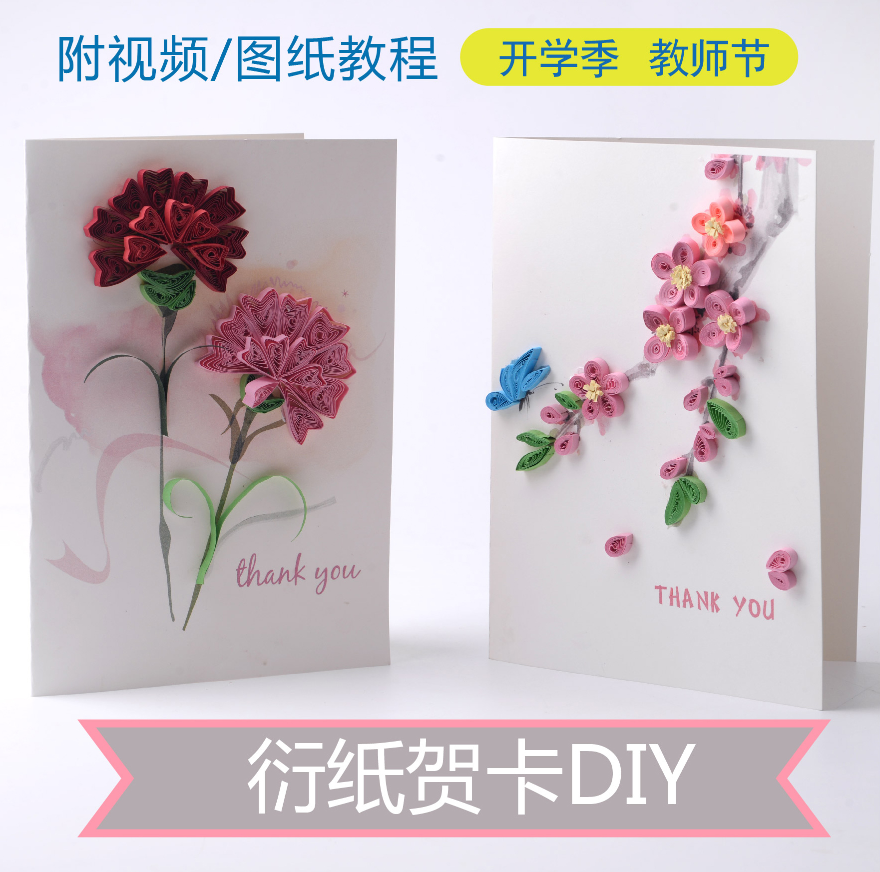 Mid Autumn Festival To Send Teachers Diy Carnations Paper Greeting