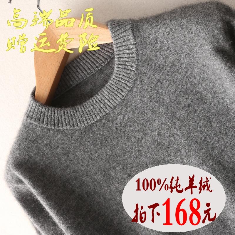 秋冬纯色山羊绒衫男半高打底套头加厚圆领貂绒衫V领毛衣针织大码