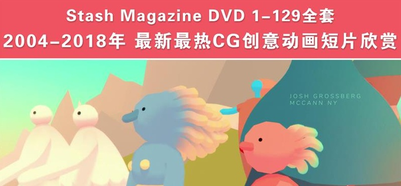 Stash Magazine DVD 1-127合集
