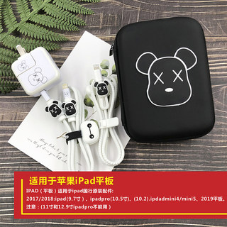 Apple tablet mini5/air3 ipad2019 data cable protective cover charger cable protective line cover sticker