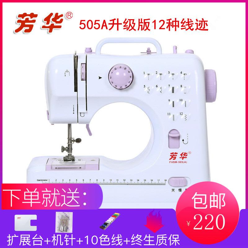 亚马逊eBay芳华505A电动缝纫机家用多功能台式锁边吃厚衣车