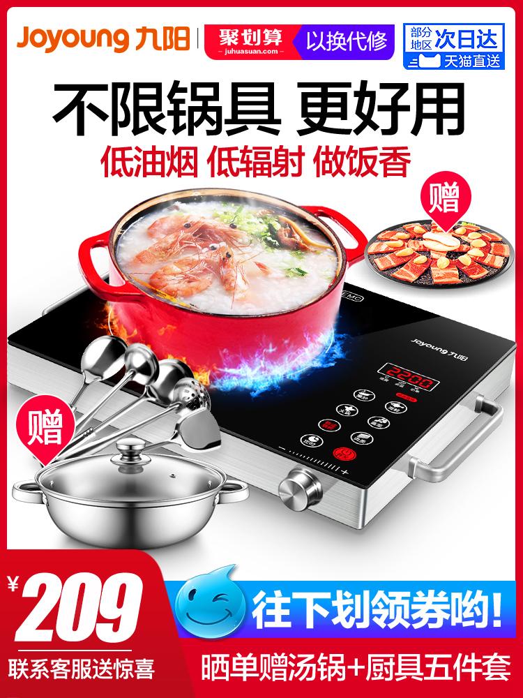 Jiuyang cristal noir pot au feu de Ménage Cuisinière à Induction petite puce sauté d'onde de lumière de thé four à économie d'énergie de la batterie four spécial