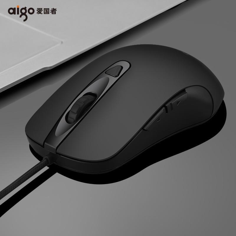 爱国者 Q21静音电脑游戏鼠标-实得惠省钱快报