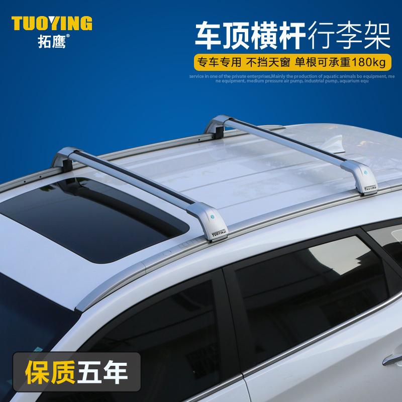 Pentium đặc biệt giá nóc thanh ngang Pentium X40 T33 T77 xe SUV du lịch giá cố định thanh ngang - Roof Rack