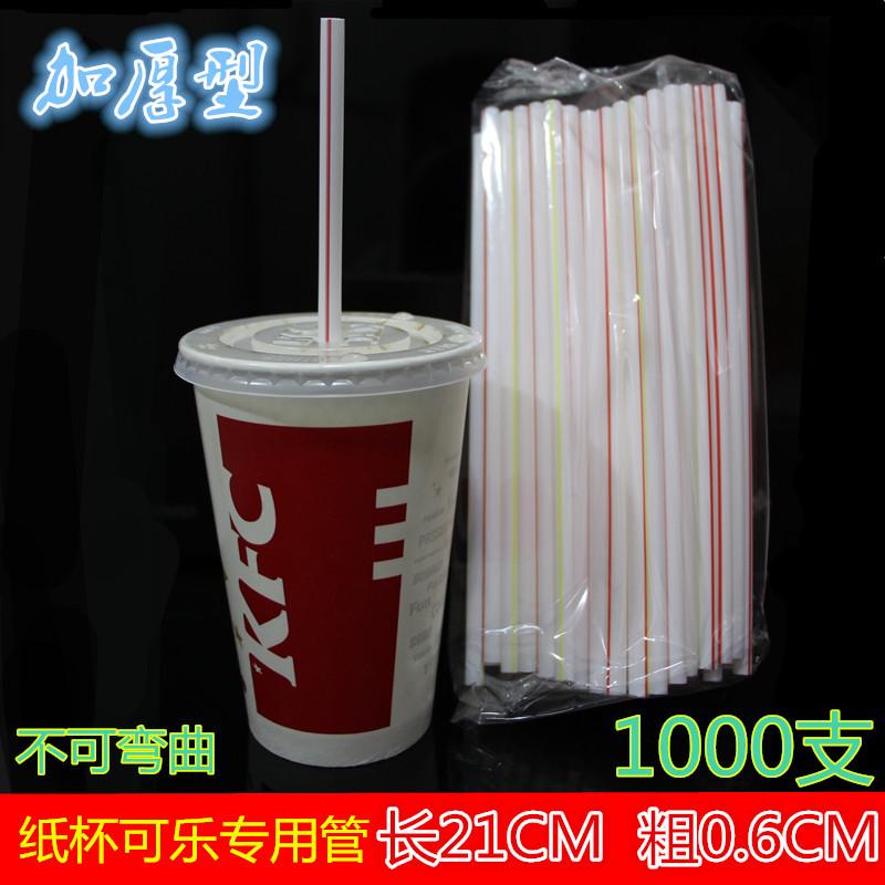 1000 21 см бумажных стаканчиков Коксовая трубка