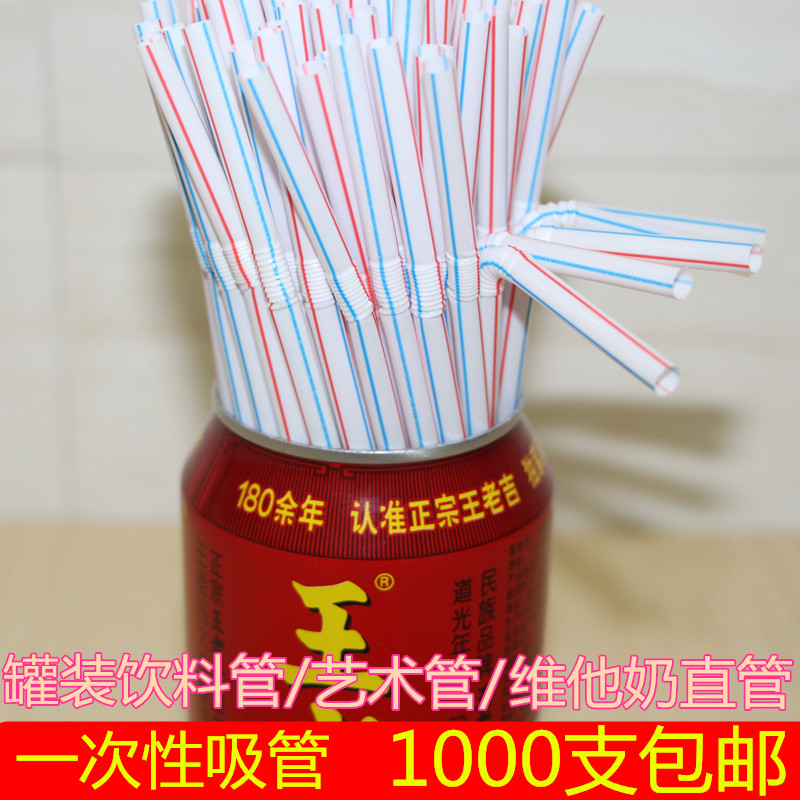 Одноразовая соломенная соломенная солома разноцветный Изгиб соломы из соевого молока разноцветный Пластиковая прямая труба Vitasoy