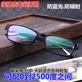 Men's and women's models with high myopia glasses 650 700 750 800 850 900 950 1000 1100 degrees