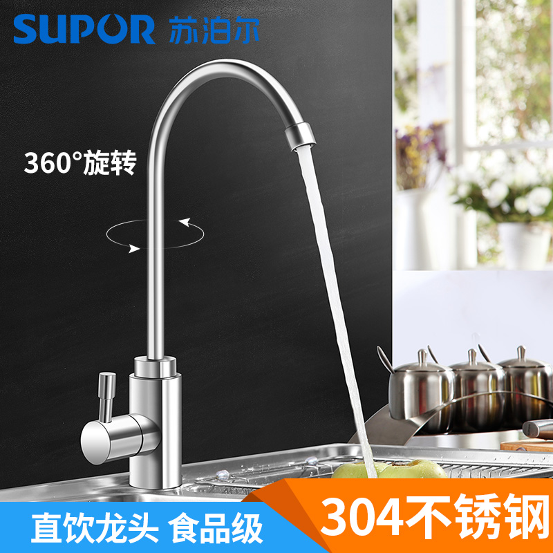 USD 133.13] Supor sanitary ware 304 lead free stainless steel ...
