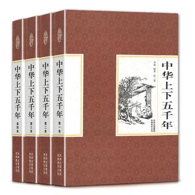 全套共4册【中华上下五千年】正版全套4册书新课标推荐书目