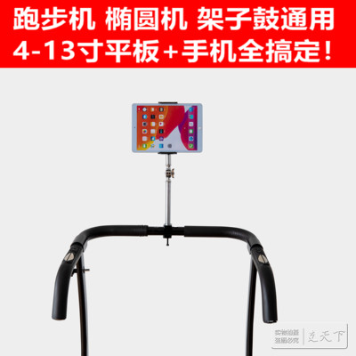 Ipad tablet treadmill bracket elliptical motorcycle bicycle stepping machine gym special mobile phone mountaineering
