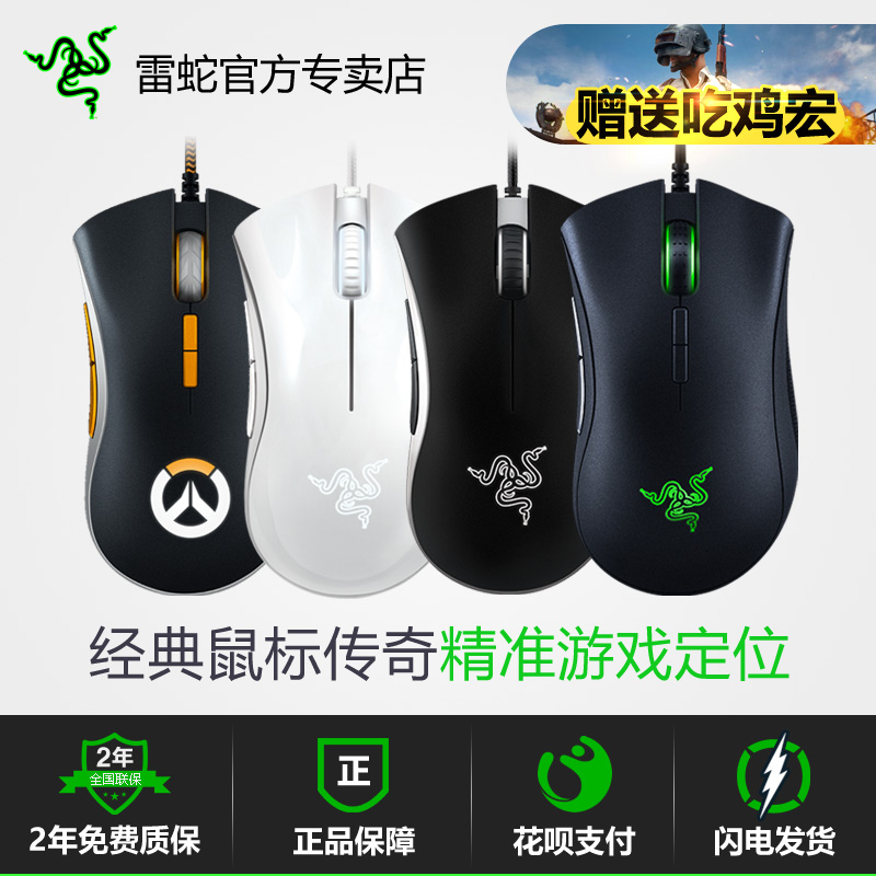 44 39]cheap purchase Razer Thunder Viper Standard Version/Elite CF