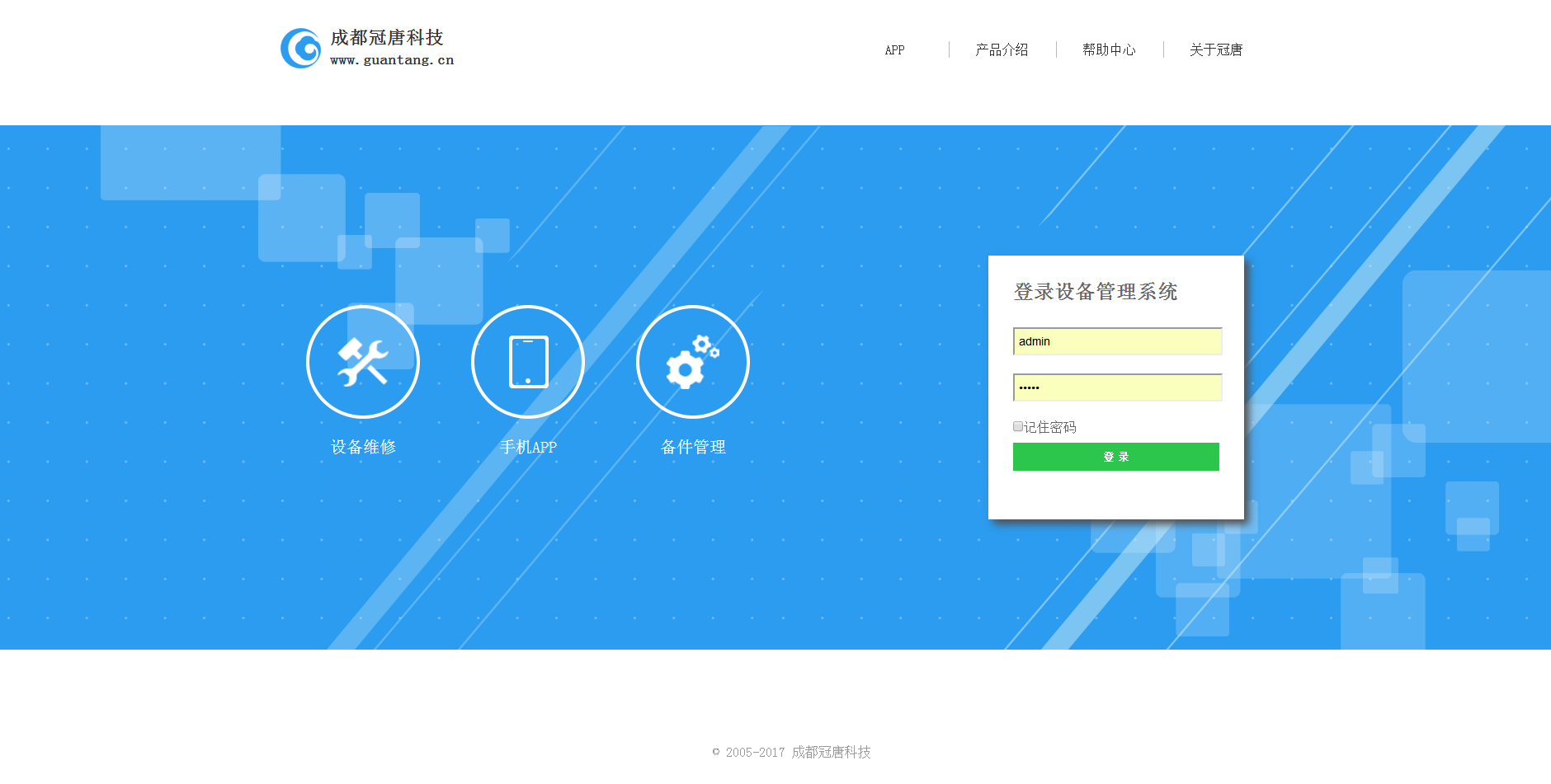 Guan Tang equipment management system web version supports mobile phone APP  repair spare parts inventory inspection