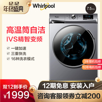 Whirlpool 7.5 kg Inverter roller household automatic washing machine