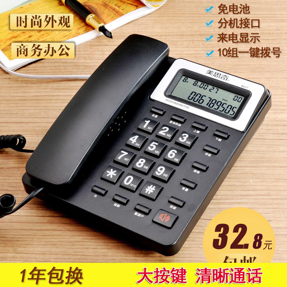 一键奇v电信电信酒店电话机美思通家用显示来电座机有线固定话时尚
