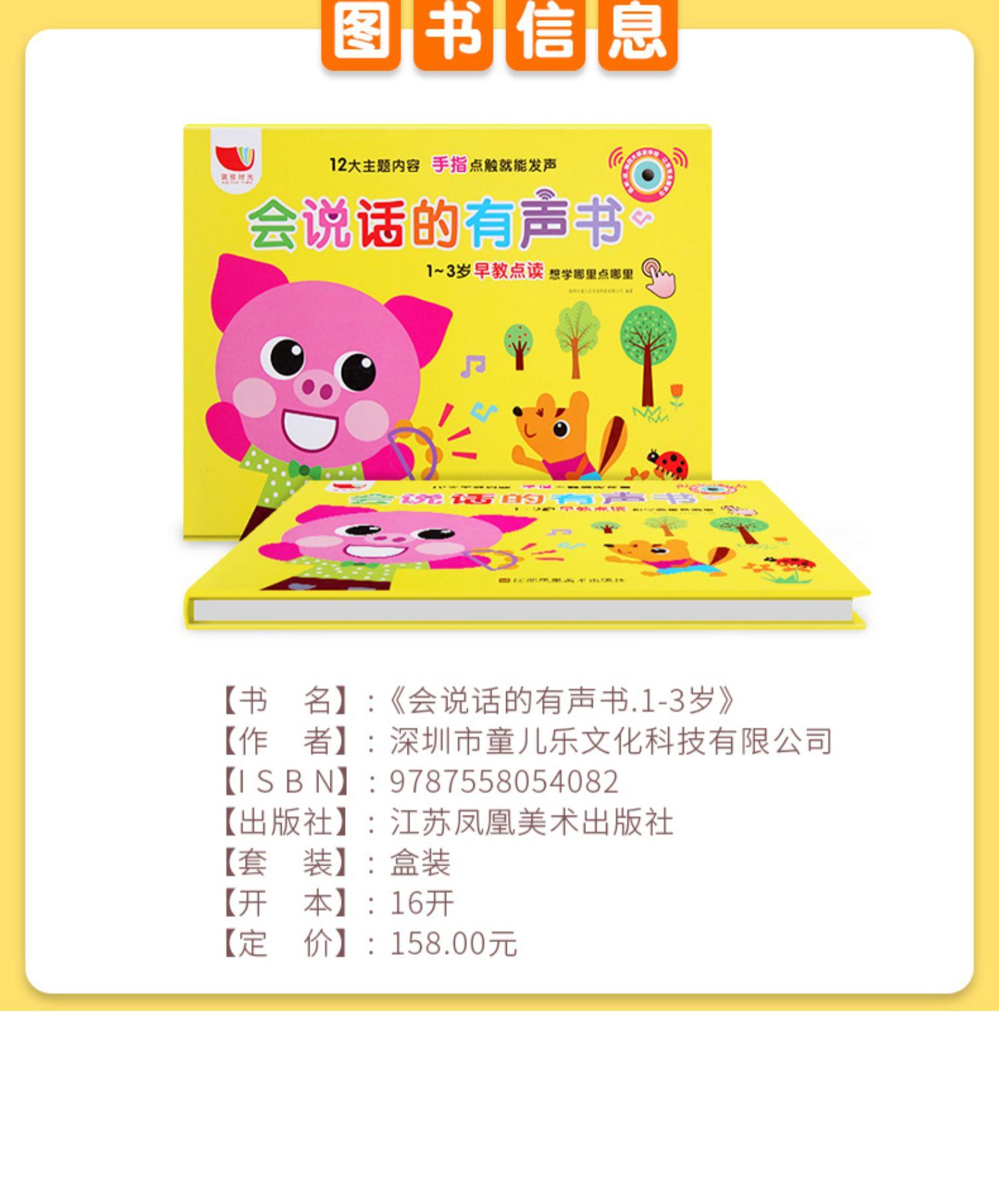 【双语版】0-3岁宝宝会说话的有声早教书 17