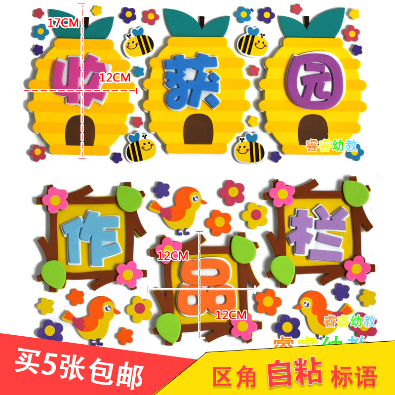 Creative book corner class layout kindergarten wall decoration foam ...