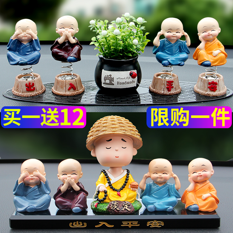 Car ornaments car creative network red four not small monk cute car decoration high-end car jewelry supplies