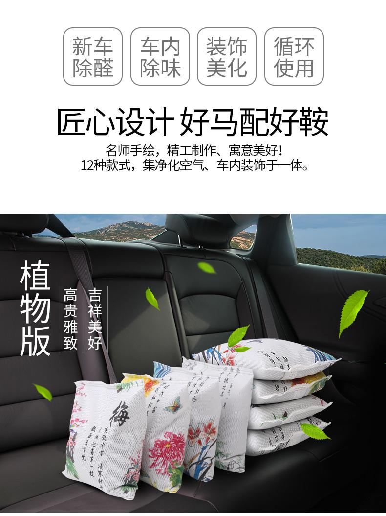 车载竹炭包汽车用除异味除甲醛活性炭包除味新车去味碳包车内用品详细照片
