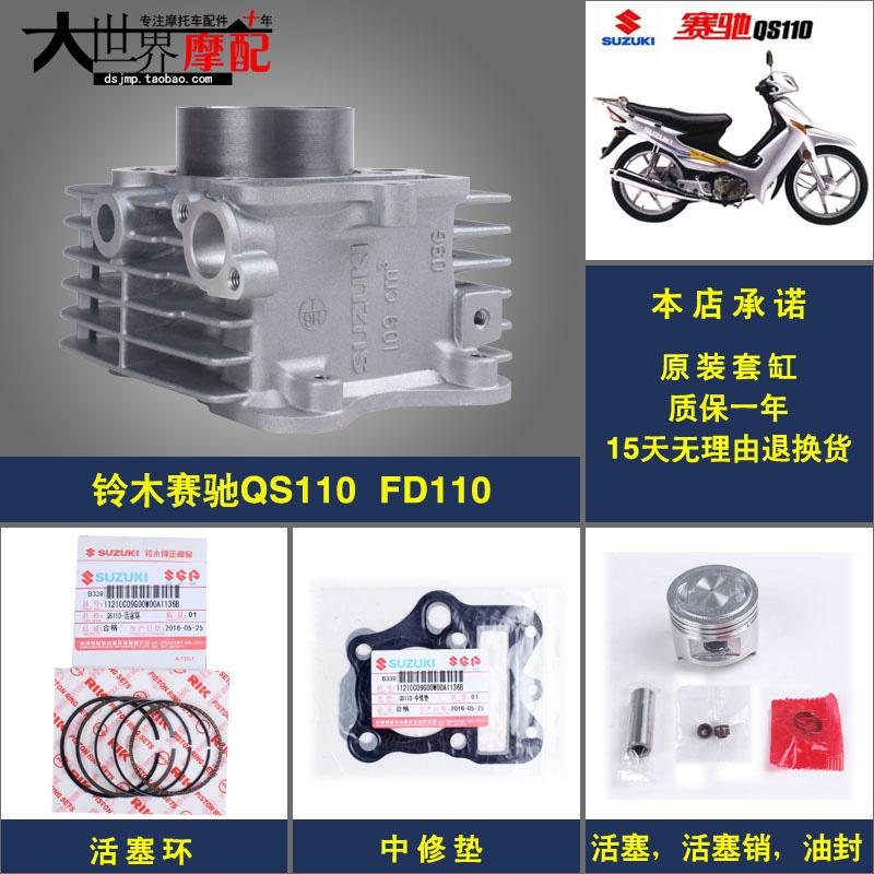正品气缸摩托车铃木弯梁赛驰QS110套缸塞胜中缸原装缸套活塞环