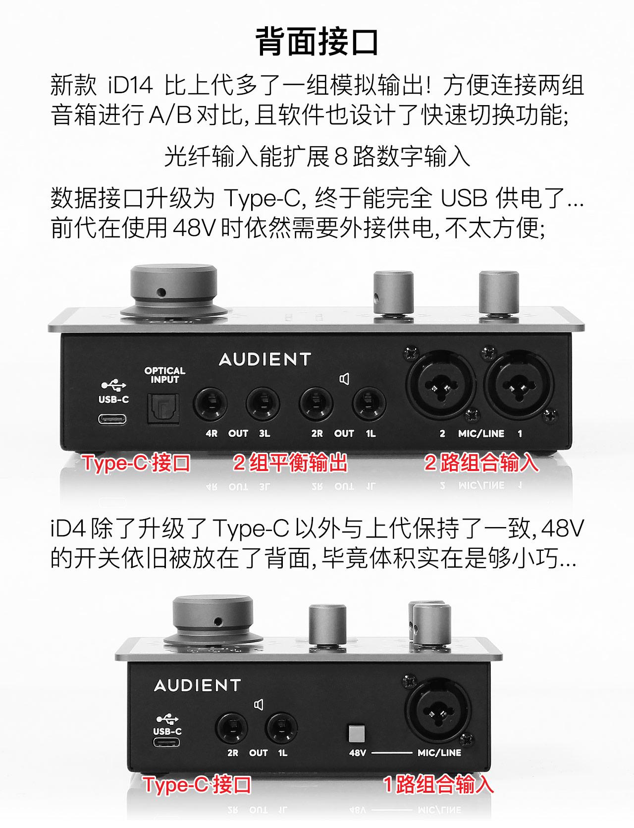 Audient_iD4&14_评测12.jpg