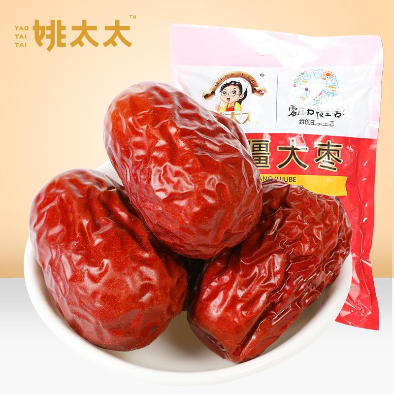 2斤多【姚太太】新疆红枣骏枣1020g