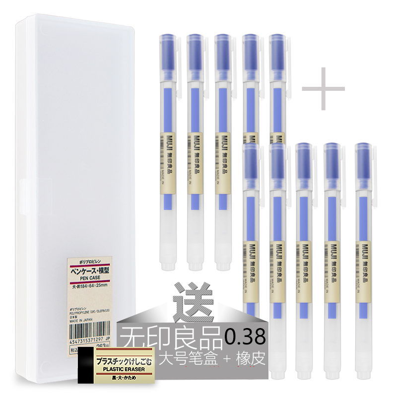 10 Blue Pen (0.38) Send Large Pen Case + Eraser