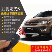 Wuling Hongguang S для в оригинальной упаковке стиль дистанционный десключевой доступ Аварийная сигнализация системы центрального управления блокировки от пробивки
