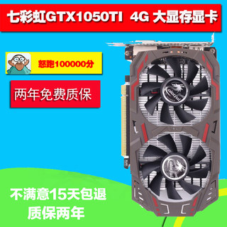 Colorful GTX1050TI 4G 2G 1060 3G 5G 6G alone display computer Jedi survival chicken graphics card