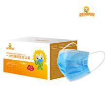 【小葵花】儿童专用医用口罩30只装
