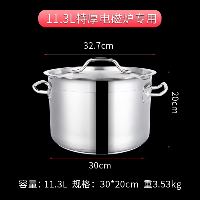 Extra thick composite bottom barrel 30*20cm Commercial induction cooker special
