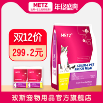 Metz NO grain Fresh meat all cat food into young pet cat owner