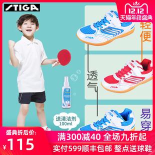 Оригинал Stiga карты детские Обувь для настольного тенниса на мальчика женский Говяжье дно нескользящие Профессиональные соревновательные кроссовки