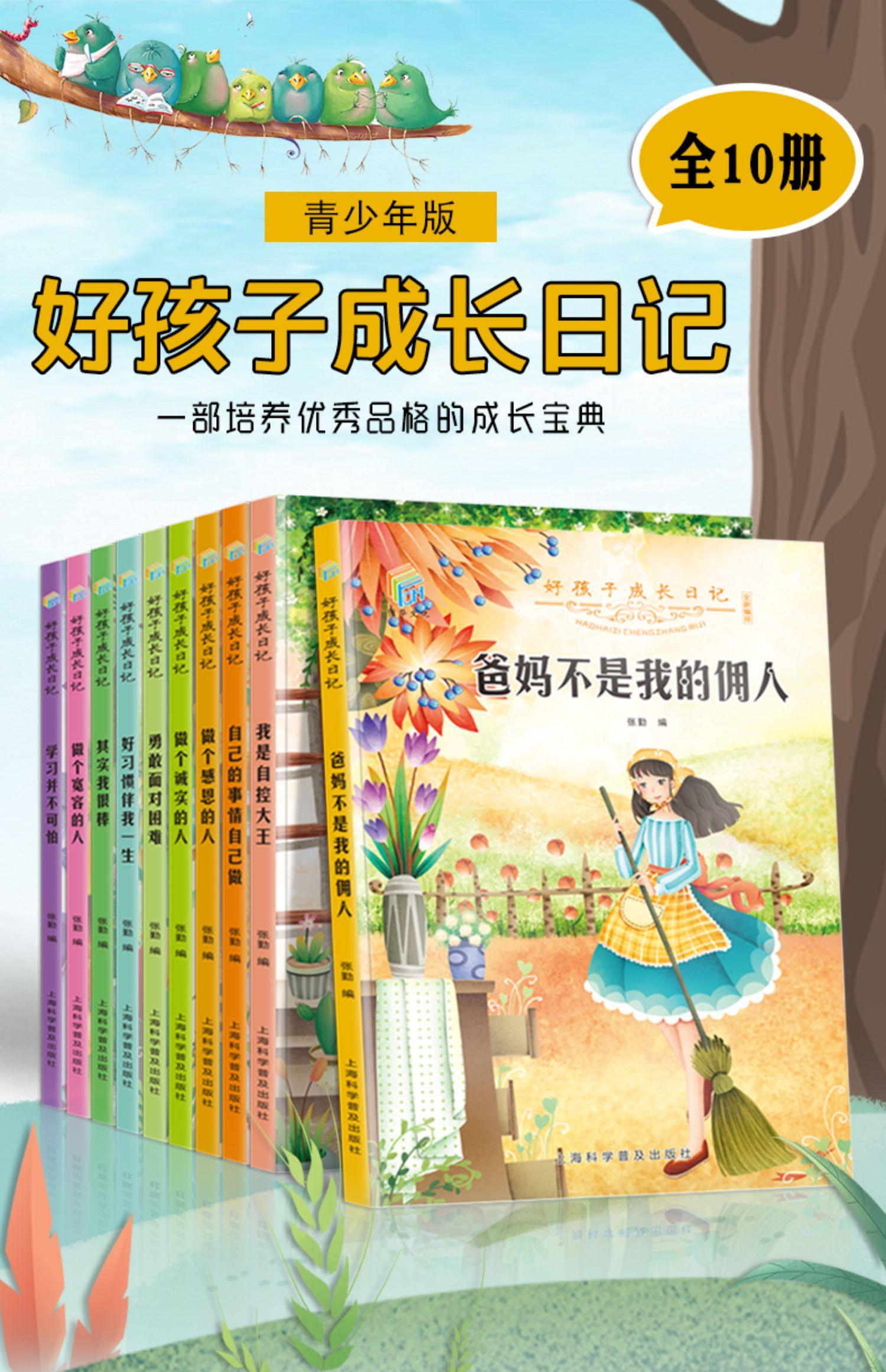 全套10册畅销书经典 排行榜好孩子励志成长日记父母爸妈不是我佣人小学生一二三年级课外书籍儿童阅读文学读物6-8-9-10-12岁故事书商品详情图