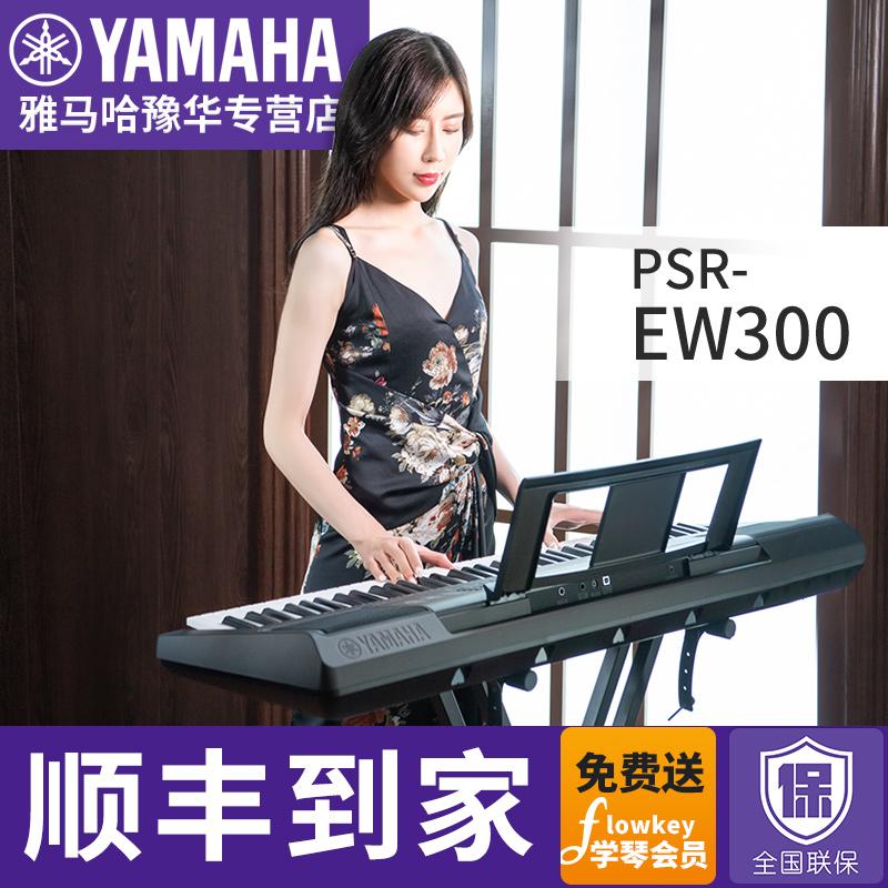 雅马哈电子琴PSR-EW300儿童成年初学76键多功能初学者成人非61键