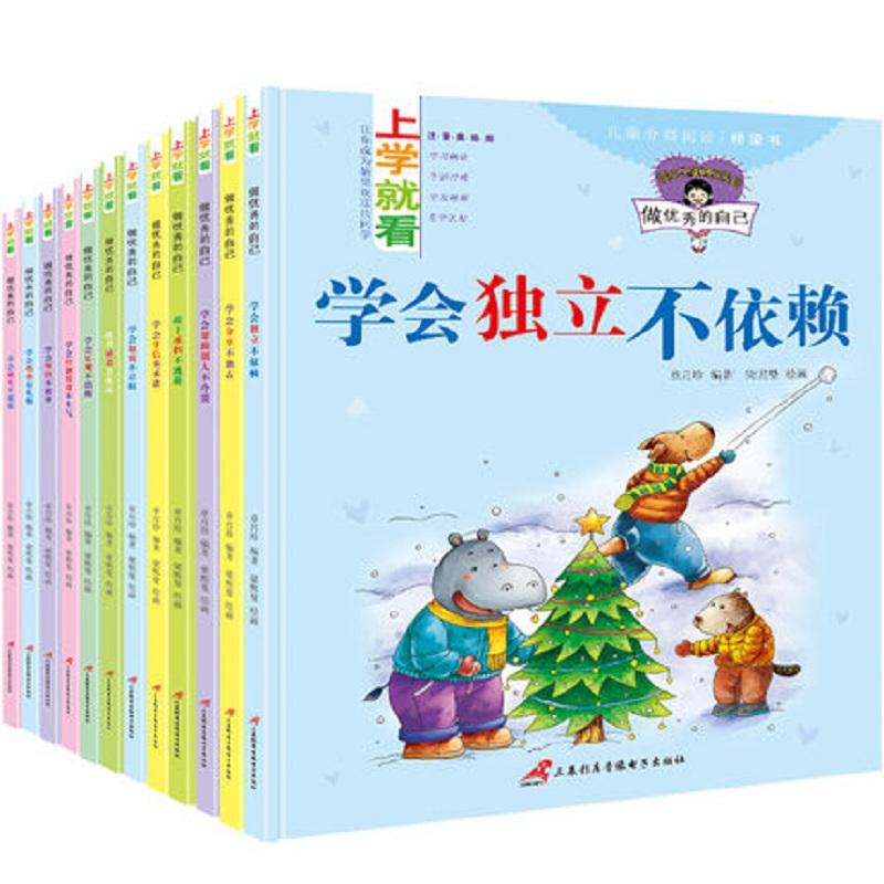 全12册做优秀的自己儿童绘本励志故事书6-8岁老师推荐一年级课外阅读必读书带拼音小学生幼儿园大班3-4-5适合孩子的书籍