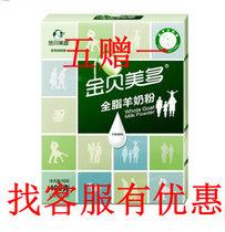 Kimbemi Multi-organic milk source sheep milk powder