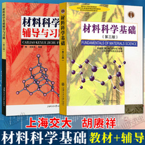 Materials Science Basics 3rd edition textbook published by Shanghai Jiaotong University