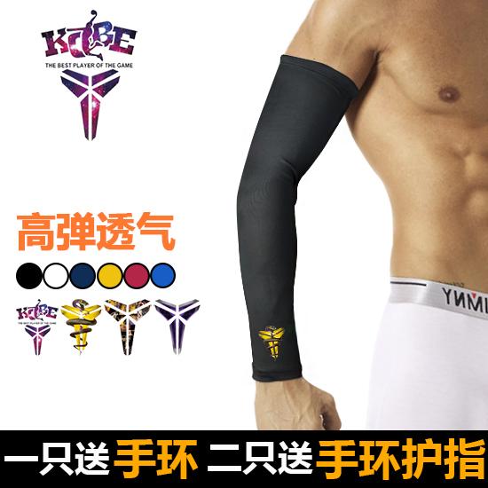 篮球护具运动护臂加长透气护肘护腕男女户外防晒骑行手臂袖套