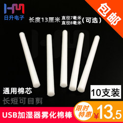 USB mini humidifier cotton core absorbent cotton swab aromatherapy fiber filter replacement cotton sliver special ten pack