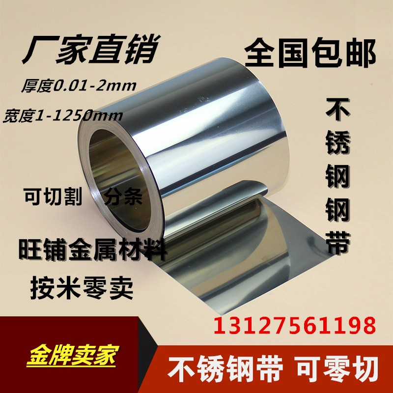 304 нержавеющая сталь / нержавеющая сталь / 316 листовая сталь тонкая панель /0.01-0.1 0.2 0.3 0.4 0.5