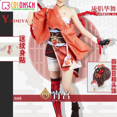 taobao agent Cosonsen original god cos clothing xiaomiya flame dance cosplay costume full set of animation game custom japanese style