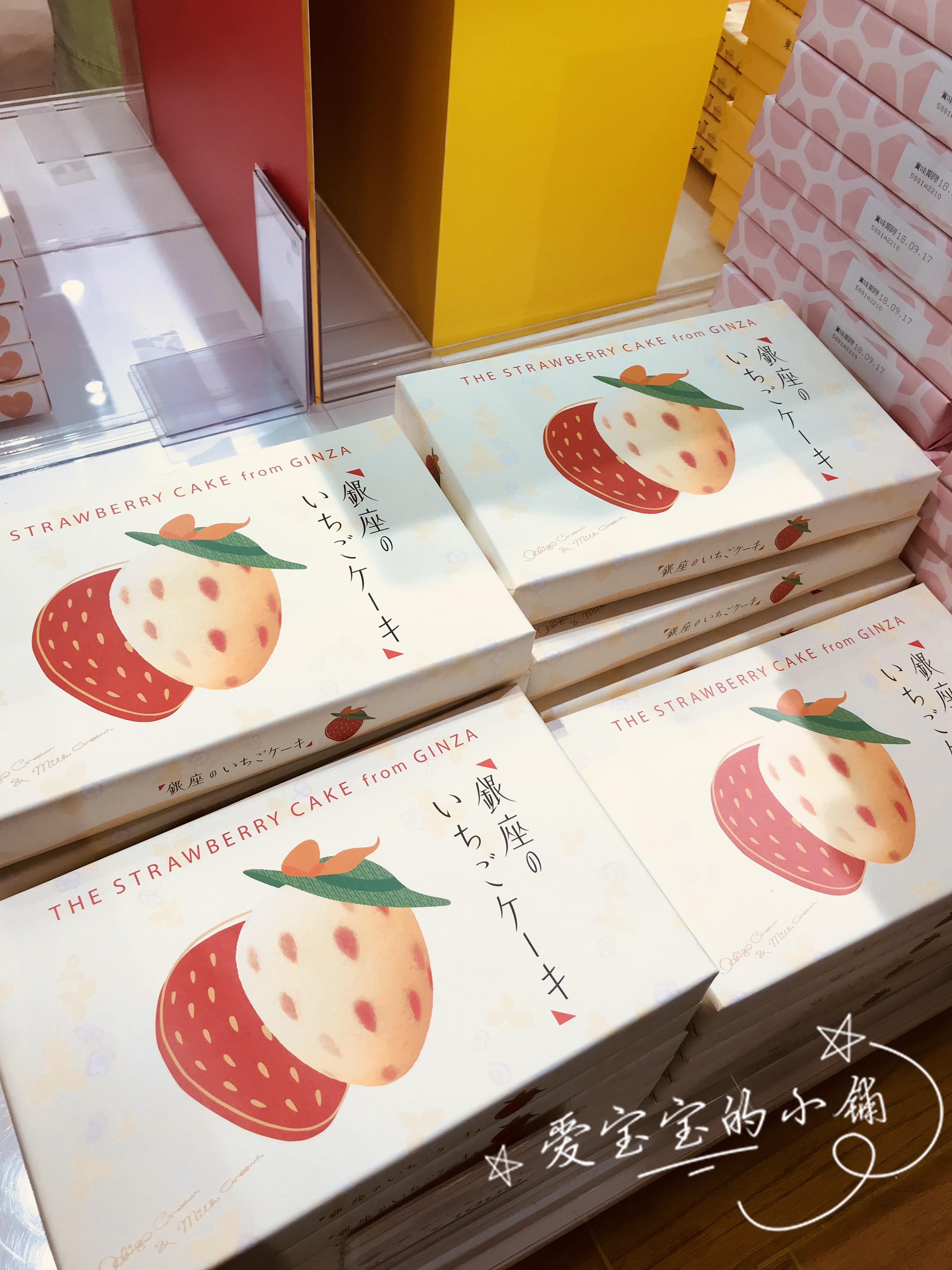 包邮 日本 TOKYO BANANA 银座香蕉草莓双心蛋糕8枚