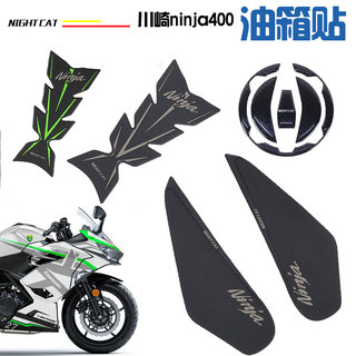 Applicable Kawasaki Ninja400 modified motorcycle sticker stickers anti-slip stick fish bone passenger car stickers