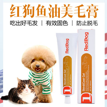 RedDog Red Dog Fish Oil Beauty Hair Cream Teddy Golden Retriever Dog Cat Skin Care Beauty Hair Nutrition Cream Health Products 120g