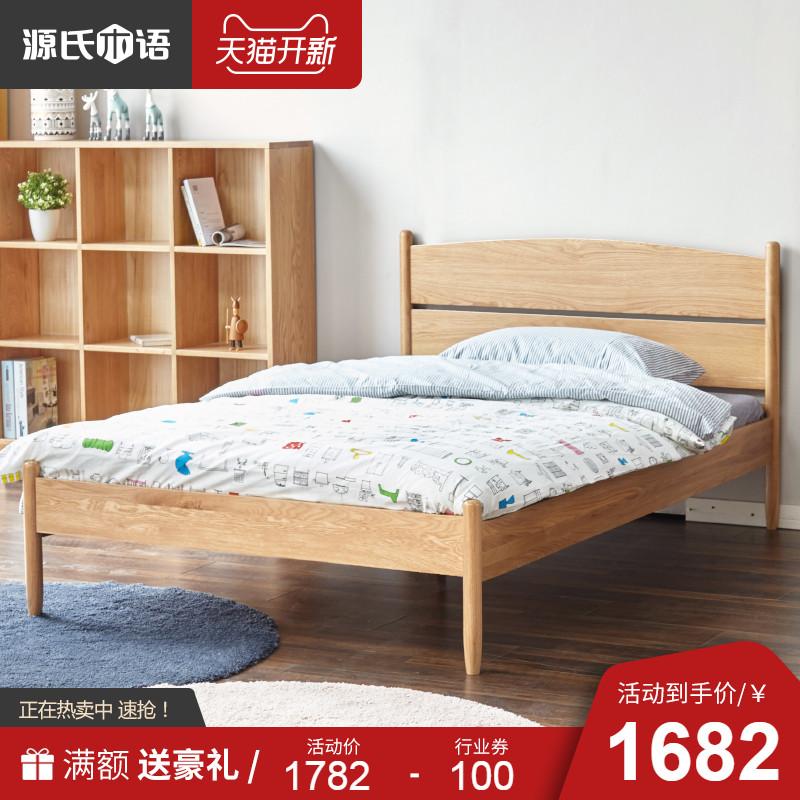 源氏木语全实木儿童床白橡木木蜡油学生床小床1.2米青少年单人床