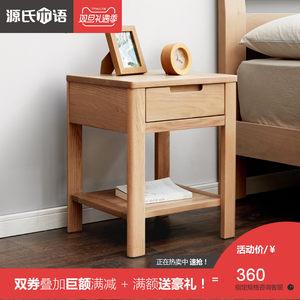 源氏木语实木床头柜北欧经济型床头收纳柜现代简约卧室简易小柜子